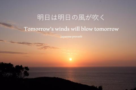 Japanese positivity proverb with sunset